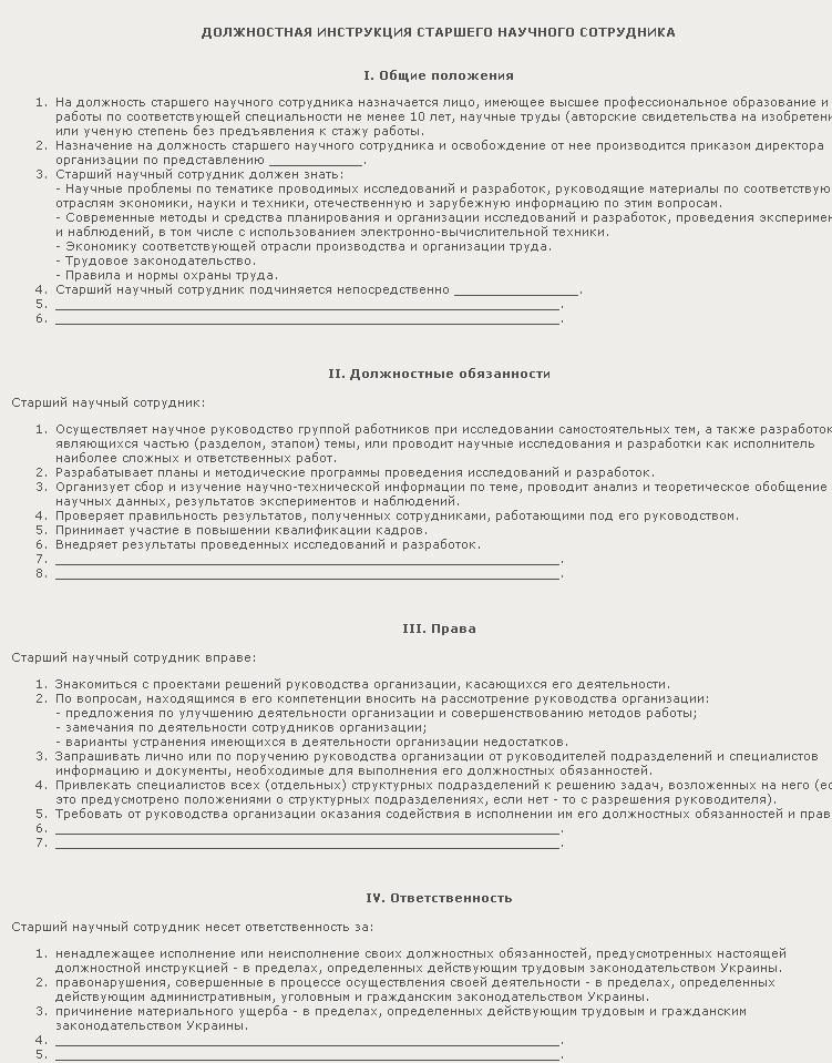 Должностная инструкция старшего научного сотрудник