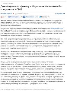 Олесь Довгий непопедим