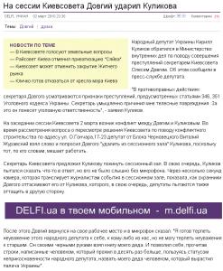 Олесь Довгий и палач Украины