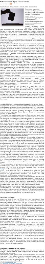 Олесь Довгий разколол Партию Регионов