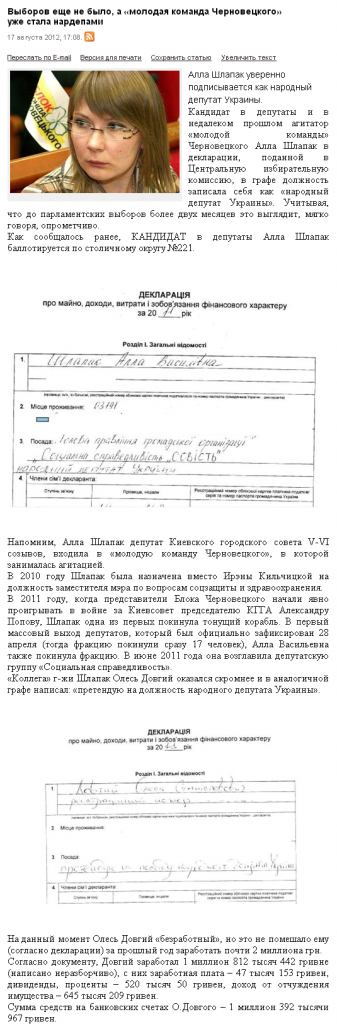 Олесь Довгий депутат до выборов