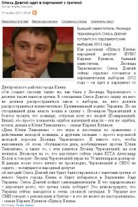 Олесь Довгий идет в парламент с гречкой