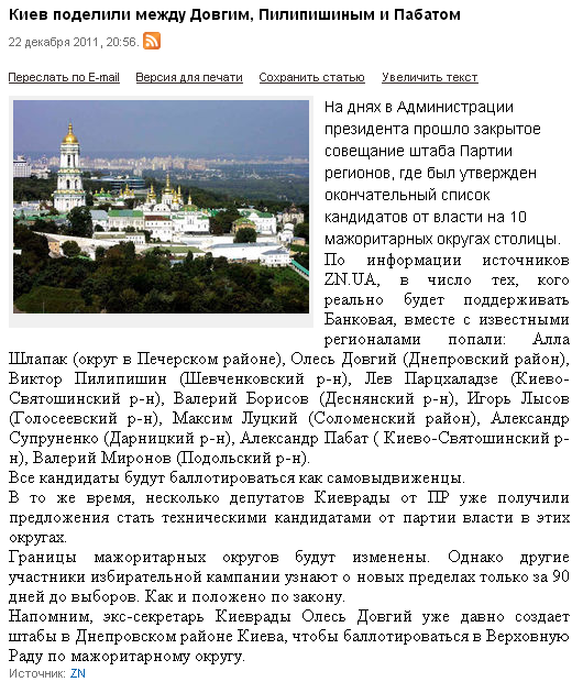 Олесь Довгий и раздел Киева