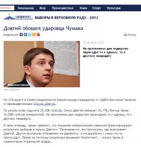 Олесь Довгий фальсификатор