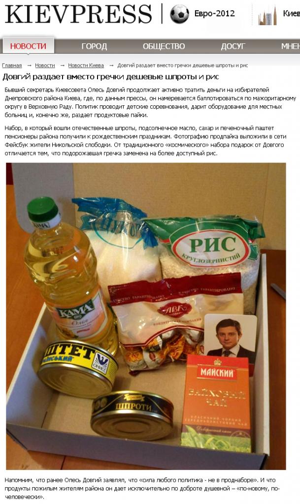 Олесь Довгий - гречка, рис и шпроты