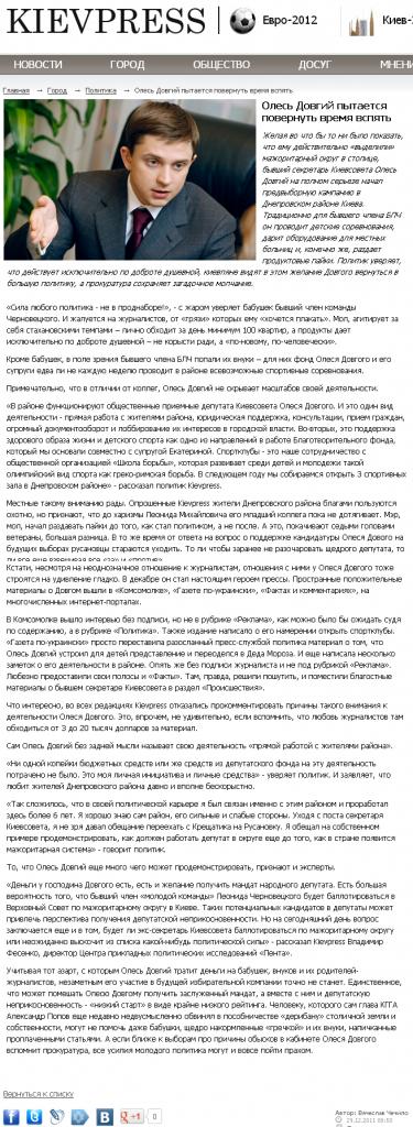 Олесь Довгий и его предвыборная агитация