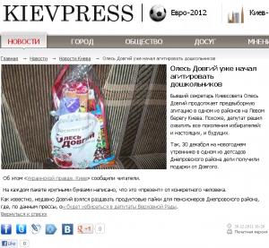 Олесь Довгий раздают конфеты в детском саду