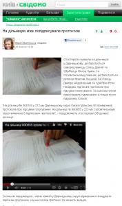 Подписанные протоколы еще до окончания голосования в 214 округе