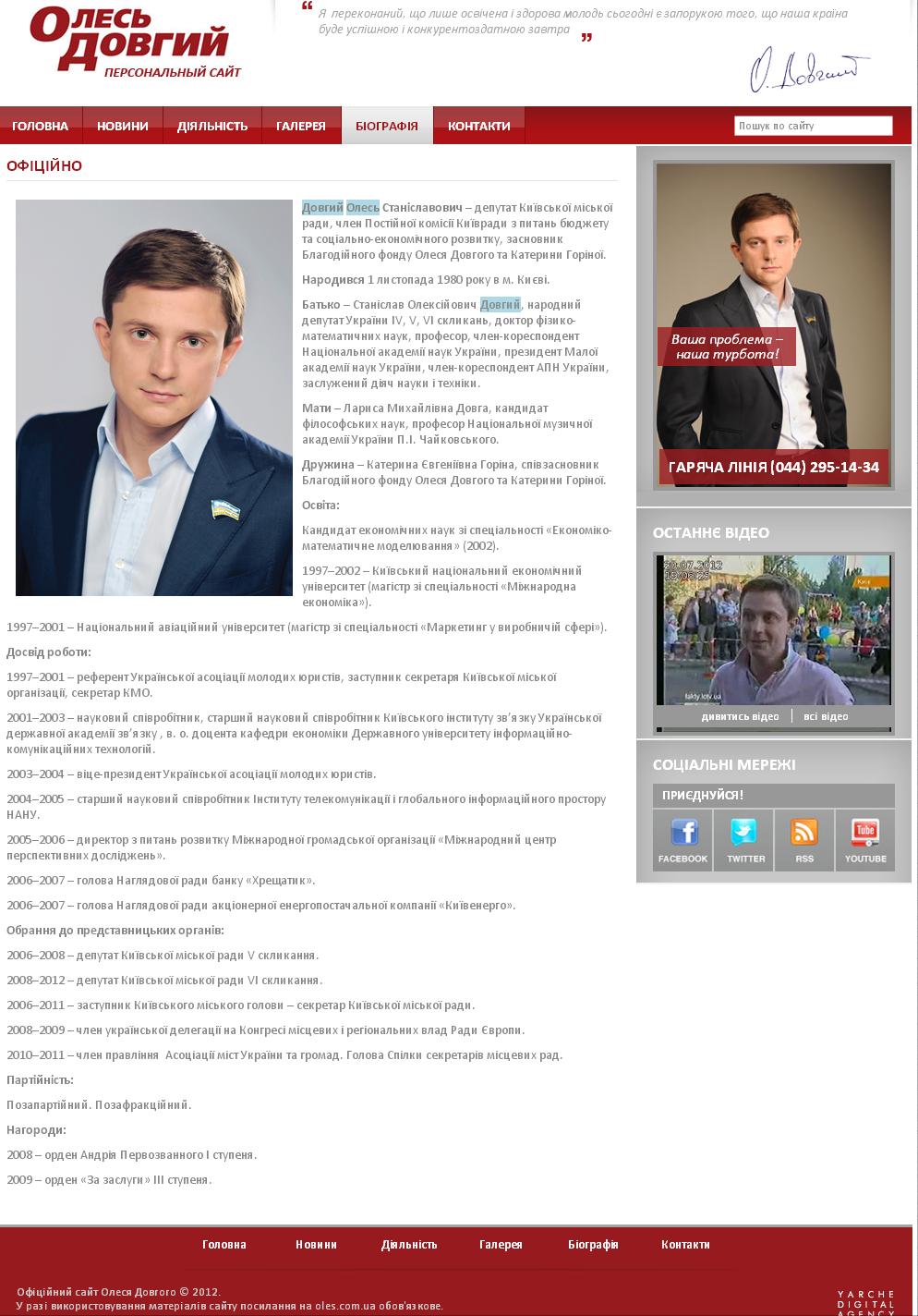Олесь Довгий - анализ биографии